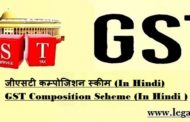 GST Composition Scheme (In Hindi)