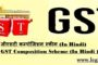 Enrolment of GST Practitioner