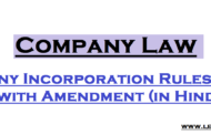 Company Incorporation Rules, 2014 with Amendment (In Hindi)