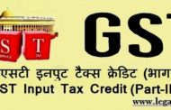 Input tax credit on closing stock in Hindi (GST)