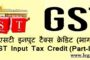 GST Tax Invoice, GST Credit Note Format in Excel, Debit Notes Formats in Excel ||GST Rule for Invoice, Credit Note, Debit Note Etc. updated 18.04.2018
